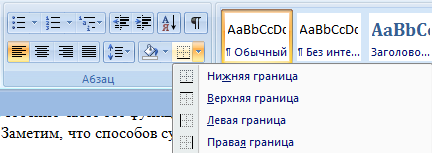 линия снизу в word 2007