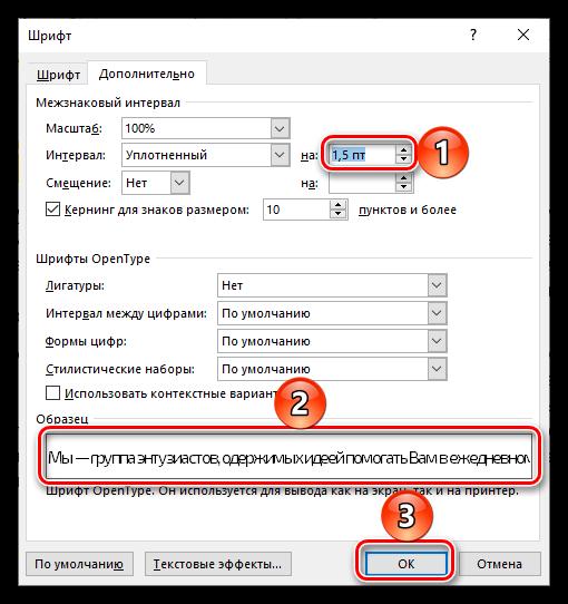 Выбор произвольного уплотненного интервала для уменьшения расстояния между буквами в документе Microsoft Word