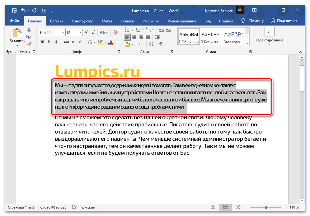 Пример уплотненного интервала и измененного кернинга для уменьшения расстояния между буквами в документе Microsoft Word